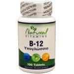 Η θεραπεία του διαβήτη σχετίζεται με τον αυξημένο κίνδυνο έλλειψης της βιταμίνης Β12