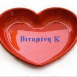 Μελέτη: Η έλλειψη της βιταμίνης Κ σχετίζεται με αυξημένο κίνδυνο καρδιαγγειακής νόσου